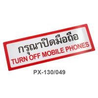 Thai-English Plastic Signs for school Turn Off Mobile Phones 10x30cm PX-130/049