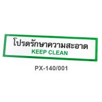 Thai-English Plastic Signs for school Keep Clean 10x40cm PX-140/001