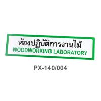 Thai-English Plastic Signs for school Woodworking Laboratory 10x40cm PX-140/004