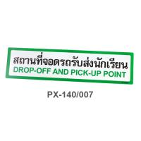 Thai-English Plastic Signs for school Drop-Off and Pick-up Point 10x40cm PX-140/007