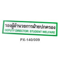 Thai-English Plastic Signs for school Deputy Director Student Welfare 10x40cm PX-140/009