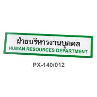 Thai-English Plastic Signs for school Human Resources Department 10x40cm PX-140/012