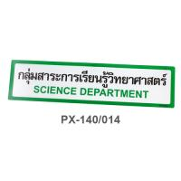 Thai-English Plastic Signs for school Science Department 10x40cm PX-140/014