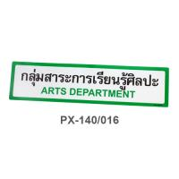 Thai-English Plastic Signs for school Arts Department 10x40cm PX-140/016