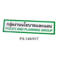 Thai-English Plastic Signs for school Policy and Planning Group 10x40cm PX-140/017