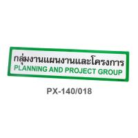 Thai-English Plastic Signs for school Planning and Project Group 10x40cm PX-140/018
