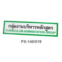 Thai-English Plastic Signs for school Curriculum Administration Group 10x40cm PX-140/019