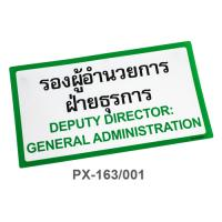 Thai-English Plastic Signs for school Deputy Director General Administration 16.6x30cm PX-163/001