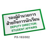 Thai-English Plastic Signs for school Deputy Director Student Affairs 16.6x30cm PX-163/002