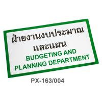 Thai-English Plastic Signs for school Budgeting and Planning Department 16.6x30cm PX-163/004