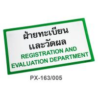 Thai-English Plastic Signs for school Registration and Evaluation Department 16.6x30cm PX-163/005