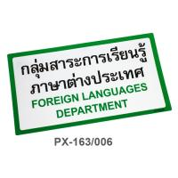 Thai-English Plastic Signs for school Foreign Languages Department 16.6x30cm PX-163/006
