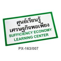 Thai-English Plastic Signs for school Sufficiency Economy Learning Center 16.6x30cm PX-163/007