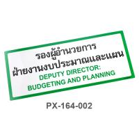 Thai-English Plastic Signs for school Deputy Director Budgeting and Planning 16.6x40cm PX-164/002