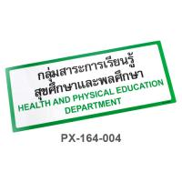 Thai-English Plastic Signs for school Health And Physical Education Department 16.6x40cm PX-164/004