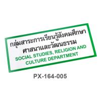 Thai-English Plastic Signs for school Social Studies,Religion And Culture Department 16.6x40cm PX-164/005