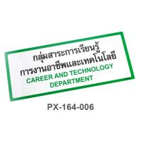 Thai-English Plastic Signs for school Career And Technology Department 16.6x40cm PX-164/006