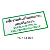 Thai-English Plastic Signs for school Moral And Ethical Encouragement Group 16.6x40cm PX-164/007