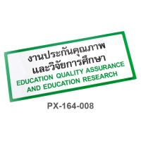 Thai-English Plastic Signs for school Education Quality Assurance And Education Research 16.6x40cm PX-164/008