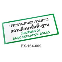 Thai-English Plastic Signs for school Chairman Of Basic Education Board 16.6x40cm PX-164/009