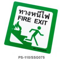 Plastic Signs Fire Exit 10x10cm.PS-110/SSG075