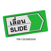 Plastic Signs Slide 10x20PM-120/SMG040