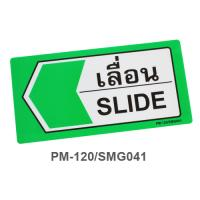 Plastic Signs Slide 10x20PM-120/SMG041