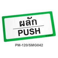 Plastic Signs Push 10x20PM-120/SMG042