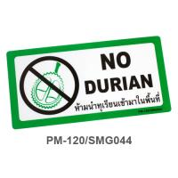 Plastic Signs No Durian 10x20PM-120/SMG044