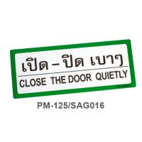 Plastic Signs Close The Door Quietly 10x25cm.PM-125/SAG016