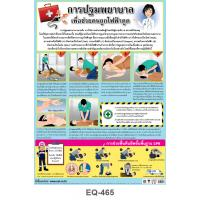 First Aid Treatment for Electric Shock Paper Posters EQ-465