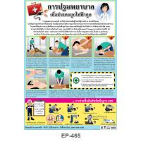 First Aid Treatment for Electric Shock Plastic Posters EP-465