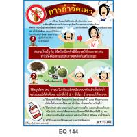 Head Lice Treatment Paper Posters EQ144