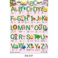 English Alphabet Educational Paper Posters EQ-337