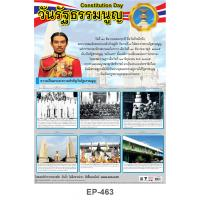 Constitution Day Plastic Posters EP-463