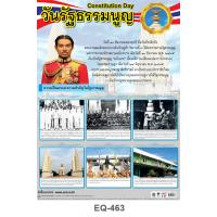 Constitution Day Paper Posters EQ-463