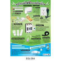 Electrical Supplies Educational Paper Posters EQ-264