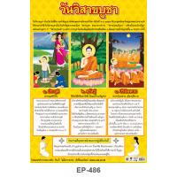 Visakha Bucha Day Plastic Posters EP-486