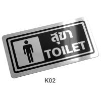 PP Foam Thai-English Plastic Signs Men Toilet 10x20 cm.PM-122/K02 Black