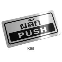 PP Foam Thai-English Plastic Signs Push 10x20 cm.PM-122/K05 Black