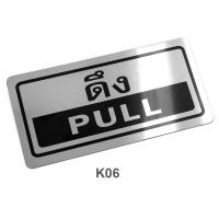 PP Foam Thai-English Plastic Signs Pull 10x20 cm.PM-122/K06 Black