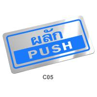 PP Foam Thai-English Plastic Signs Push 10x20 cm.PM-122/C05 Light Blue