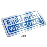 PP Foam Thai-English Plastic Signs Welcome 10x20cm. PM-122/C12 Light Blue