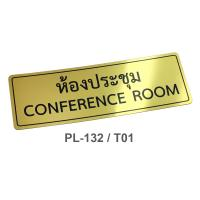 PP Foam Thai-English Plastic Signs Conference Room 10x30cm. PL-132/T01 Gold
