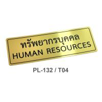 PP Foam Thai-English Plastic Signs Human Resources 10x30cm. PL-132/T04 Gold