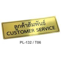 PP Foam Thai-English Plastic Signs Customer Service 10x30cm. PL-132/T06 Gold