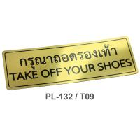 PP Foam Thai-English Plastic Signs Take Off Your Shoes 10x30cm. PL-132/T09 Gold