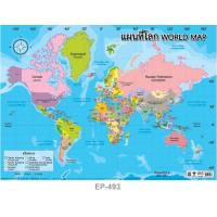 World Map Plastic Posters EP493