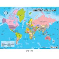 World Map Paper Posters EQ-493