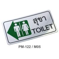 PP Foam Thai-English Plastic Signs Toilet 10x20cm. PM-122/M05 Silver